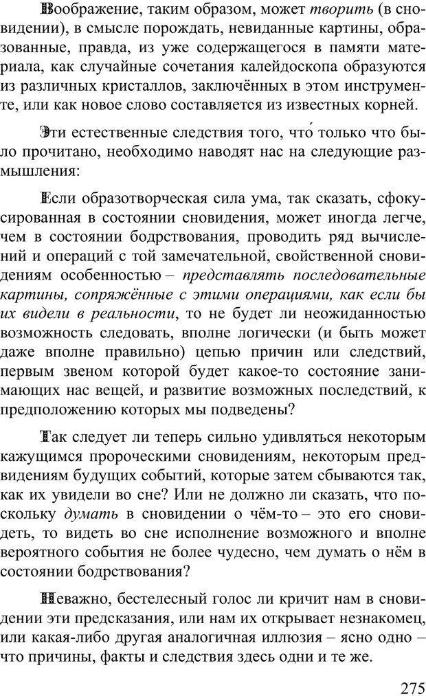 PDF. Сновидения и способы ими управлять. Гервей де Сен-Дени Л. Страница 274. Читать онлайн