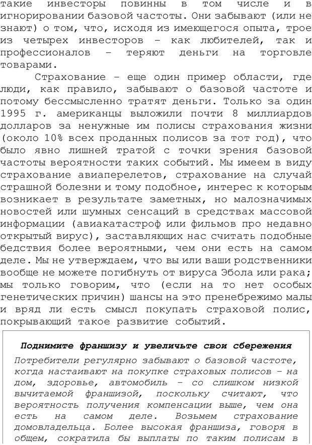 PDF. Психологические ловушки денег. Гилович Т. Страница 115. Читать онлайн