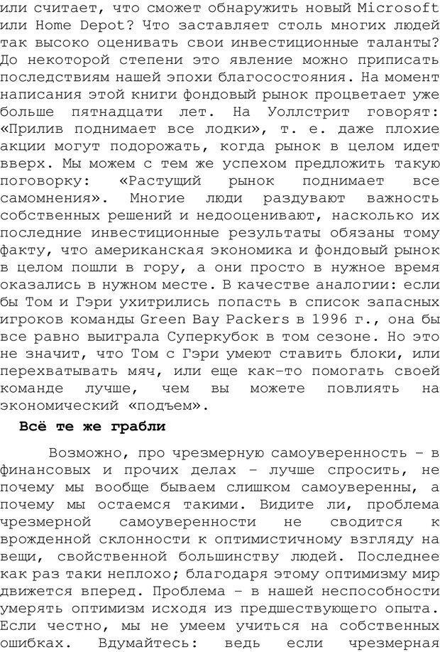 PDF. Психологические ловушки денег. Гилович Т. Страница 170. Читать онлайн