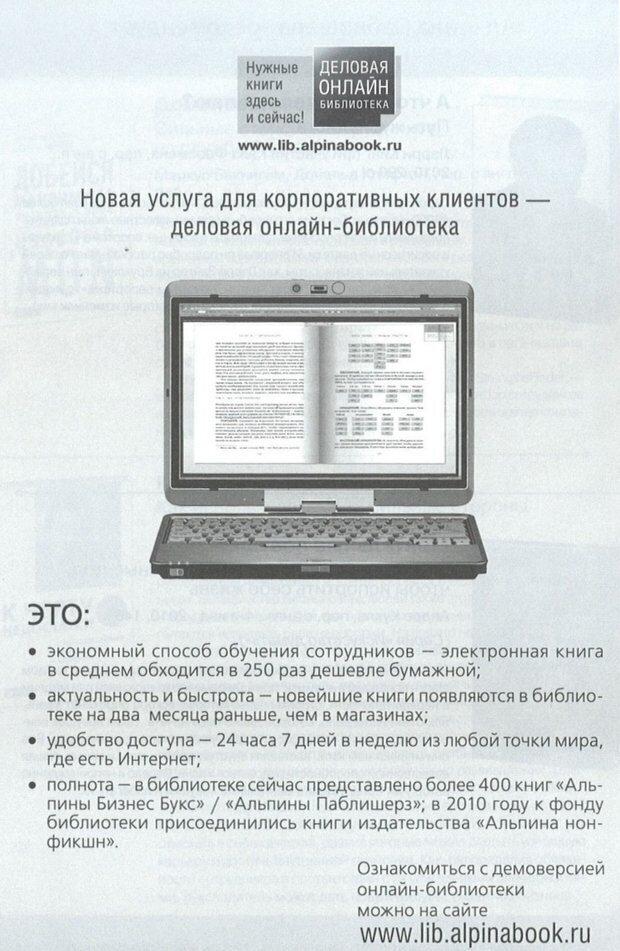 PDF. Психологические ловушки денег. Гилович Т. Страница 230. Читать онлайн