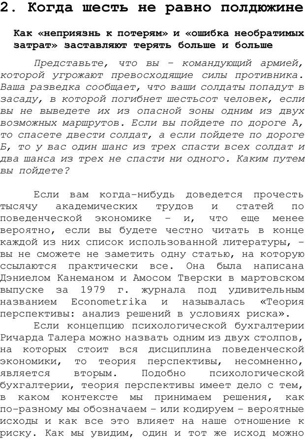 PDF. Психологические ловушки денег. Гилович Т. Страница 49. Читать онлайн