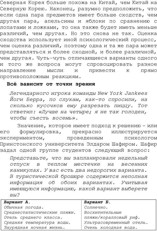 PDF. Психологические ловушки денег. Гилович Т. Страница 55. Читать онлайн