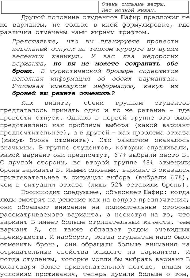 PDF. Психологические ловушки денег. Гилович Т. Страница 56. Читать онлайн