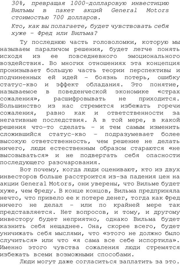 PDF. Психологические ловушки денег. Гилович Т. Страница 99. Читать онлайн