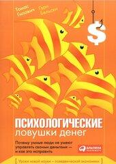 Психологические ловушки денег, Гилович Томас