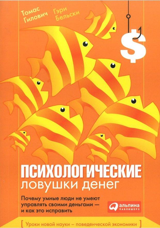 """Обложка книги """"Психологические ловушки денег"""""""