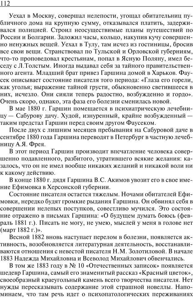 PDF. Психопатология в русской литературе. Гиндин В. П. Страница 111. Читать онлайн