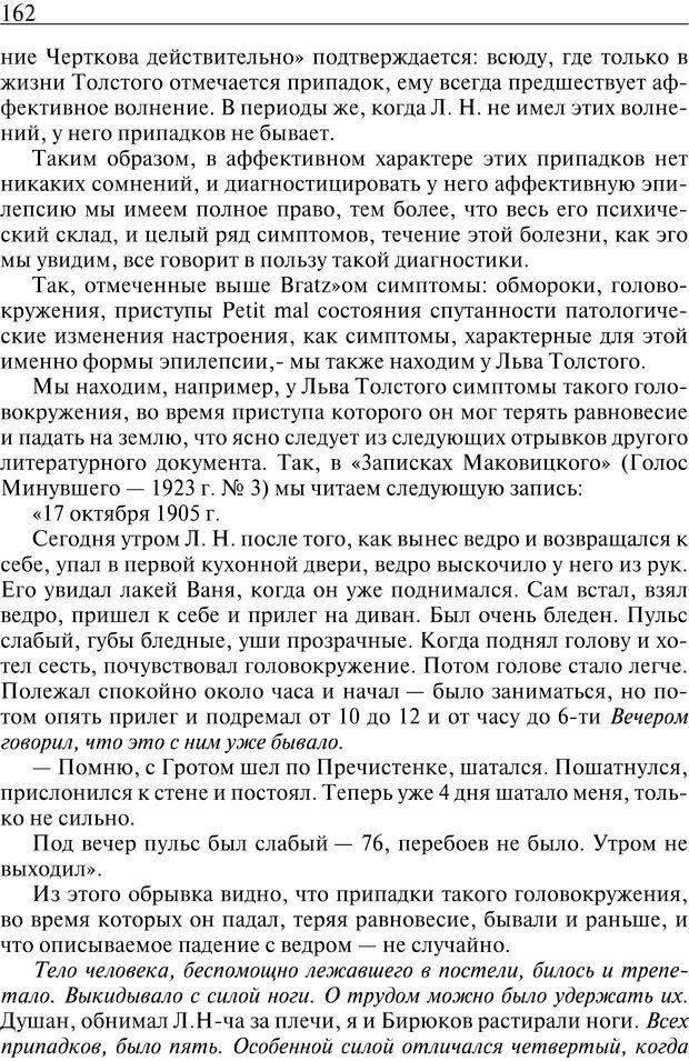 PDF. Психопатология в русской литературе. Гиндин В. П. Страница 160. Читать онлайн