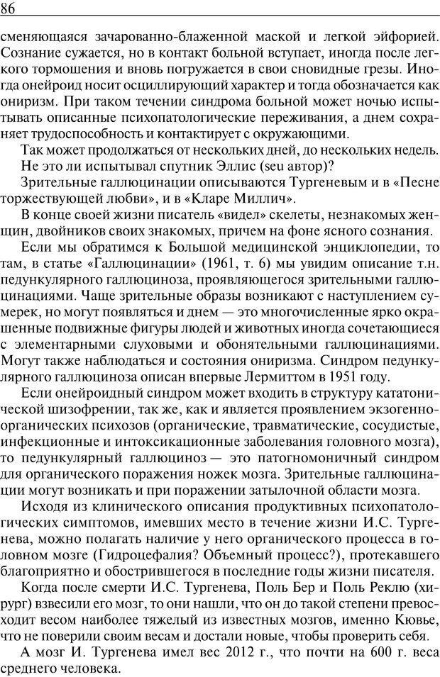 PDF. Психопатология в русской литературе. Гиндин В. П. Страница 85. Читать онлайн
