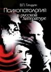 Психопатология в русской литературе, Гиндин Валерий