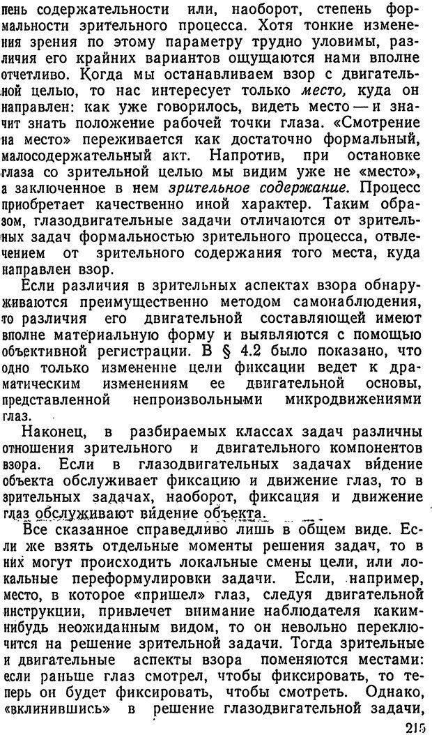 DJVU. Движения человеческого глаза. Гиппенрейтер Ю. Б. Страница 215. Читать онлайн
