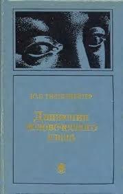 """Обложка книги """"Движения человеческого глаза"""""""