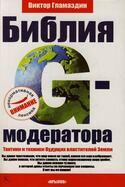 Библия G-модератора. 2 часть, Гламаздин Виктор