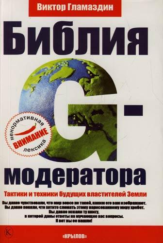 """Обложка книги """"Библия G-модератора. 2 часть"""""""