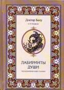 Лабиринты души, Гнездилов Андрей