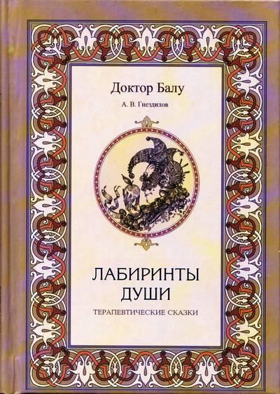 "Обложка книги ""Лабиринты души"""