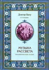 Музыка рассвета, Гнездилов Андрей