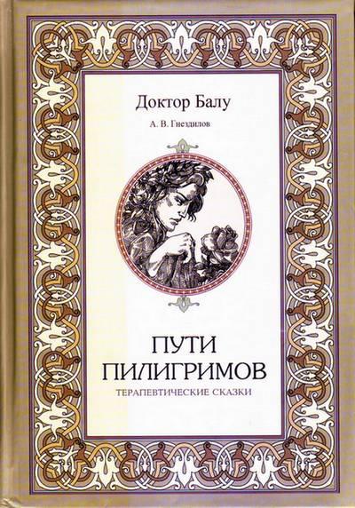 """Обложка книги """"Пути пилигримов"""""""