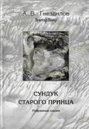 Сундук старого принца, Гнездилов Андрей