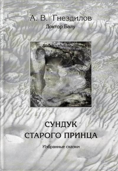 """Обложка книги """"Сундук старого принца"""""""