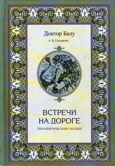 "Обложка книги ""Встречи на дороге"""