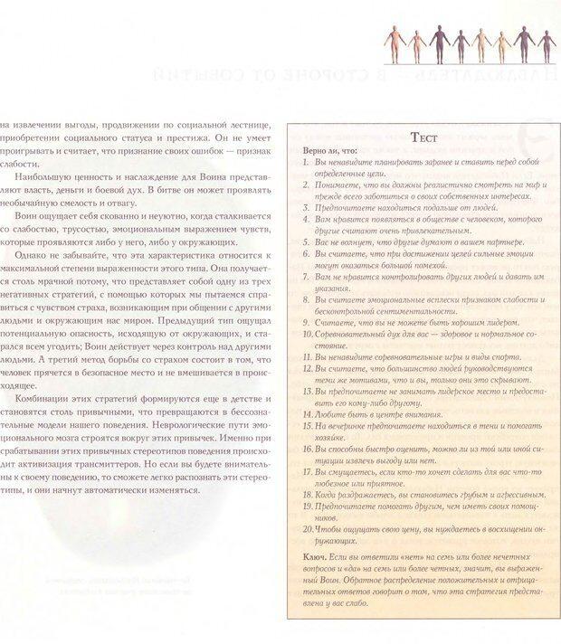 DJVU. Кто ты? 101 способ узнать себя. Годвин М. Страница 108. Читать онлайн