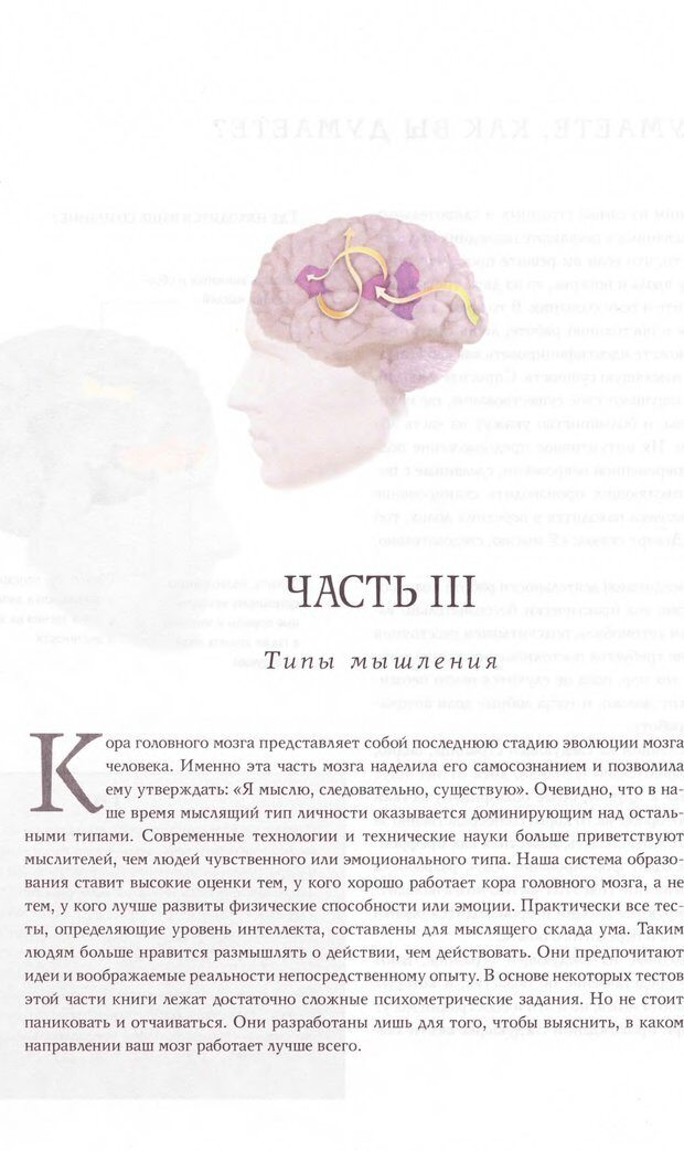 DJVU. Кто ты? 101 способ узнать себя. Годвин М. Страница 138. Читать онлайн