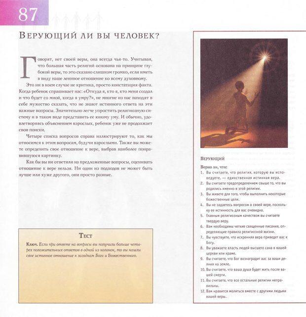 DJVU. Кто ты? 101 способ узнать себя. Годвин М. Страница 189. Читать онлайн