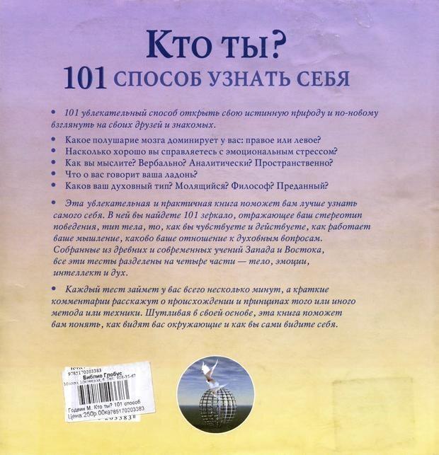 DJVU. Кто ты? 101 способ узнать себя. Годвин М. Страница 223. Читать онлайн