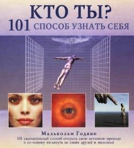 """Обложка книги """"Кто ты? 101 способ узнать себя"""""""