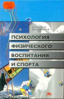 """Обложка книги """"Психология физического воспитания и спорта"""""""