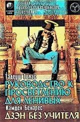"""Обложка книги """"Руководство к просветлению для ленивых"""""""