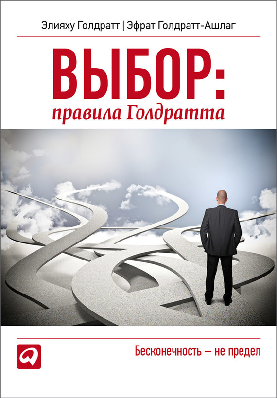 """Обложка книги """"Выбор. Правила Голдратта"""""""