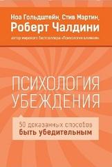 Психология убеждения. 50 доказанных способов быть убедительным, Чалдини Роберт