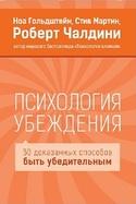 Психология убеждения. 50 доказанных способов быть убедительным, Мартин Стив
