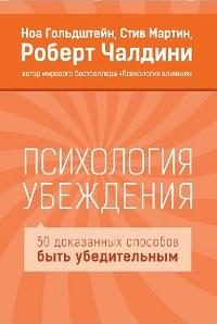 """Обложка книги """"Психология убеждения. 50 доказанных способов быть убедительным"""""""