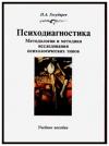 """Обложка книги """"Психодиагностика. Методологии и методики исследования психологических типов"""""""
