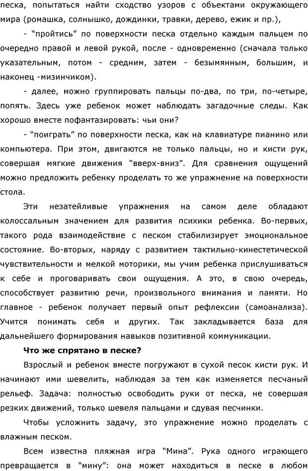 PDF. Чудеса на песке. Практикум по песочной терапии. Грабенко Т. М. Страница 13. Читать онлайн