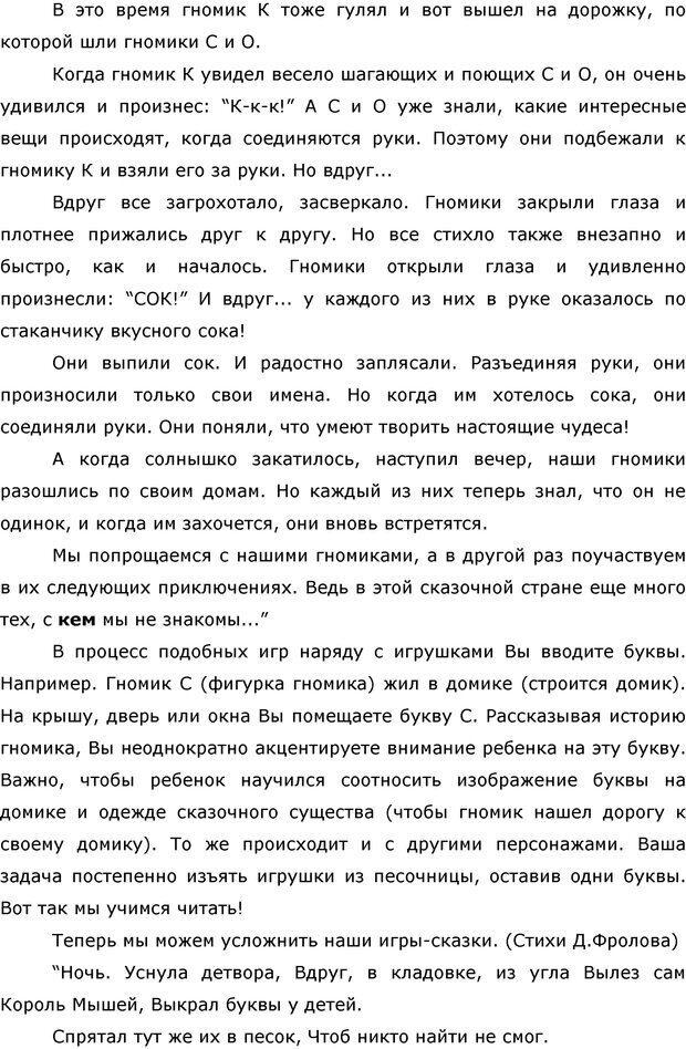 PDF. Чудеса на песке. Практикум по песочной терапии. Грабенко Т. М. Страница 23. Читать онлайн