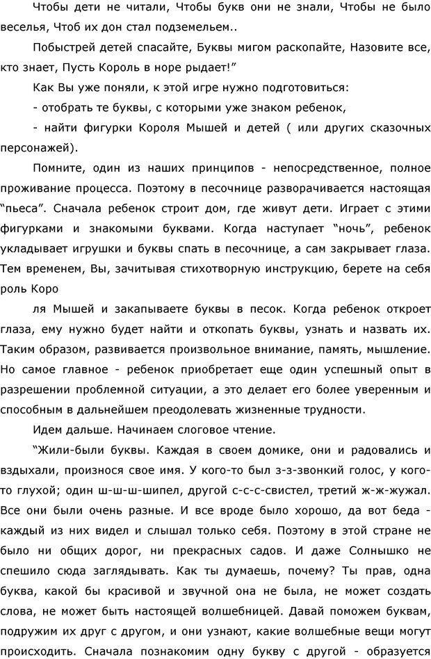PDF. Чудеса на песке. Практикум по песочной терапии. Грабенко Т. М. Страница 24. Читать онлайн