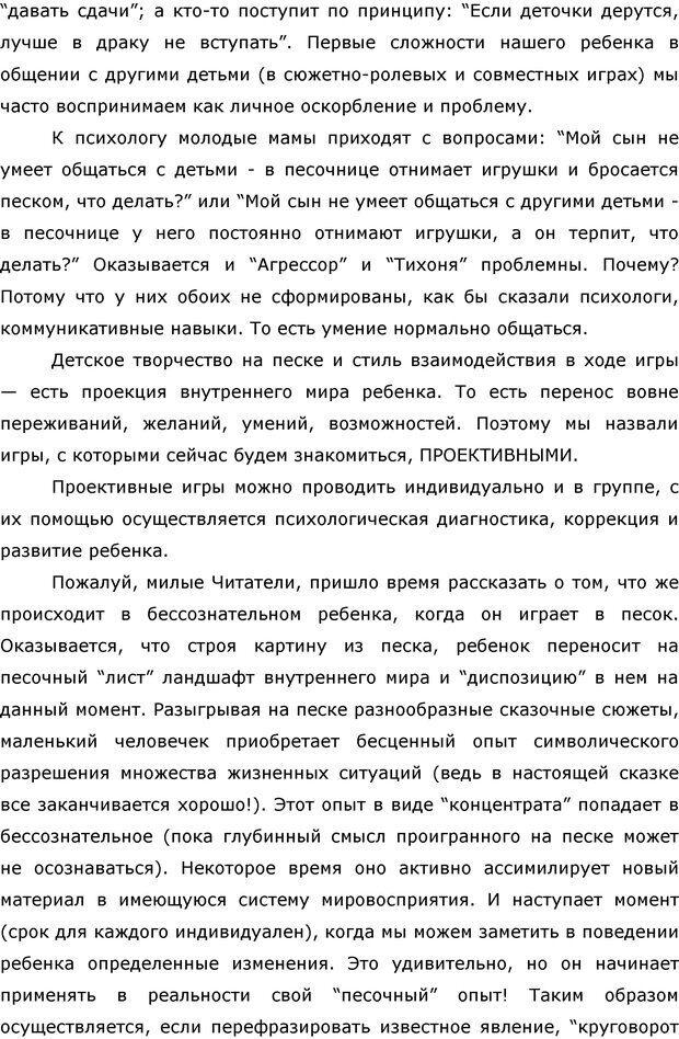 PDF. Чудеса на песке. Практикум по песочной терапии. Грабенко Т. М. Страница 50. Читать онлайн