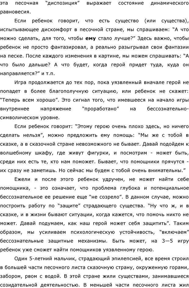 PDF. Чудеса на песке. Практикум по песочной терапии. Грабенко Т. М. Страница 54. Читать онлайн