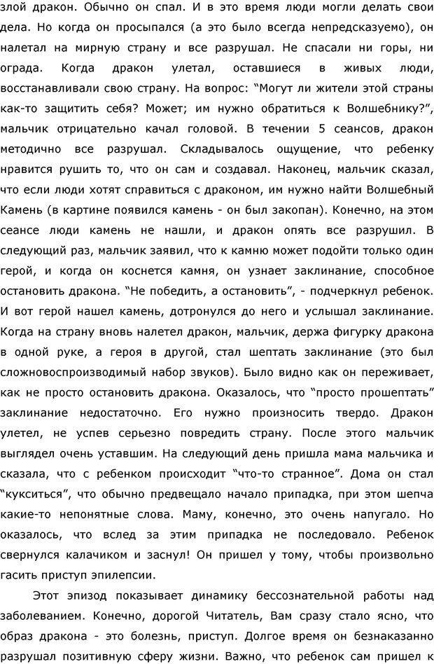 PDF. Чудеса на песке. Практикум по песочной терапии. Грабенко Т. М. Страница 55. Читать онлайн