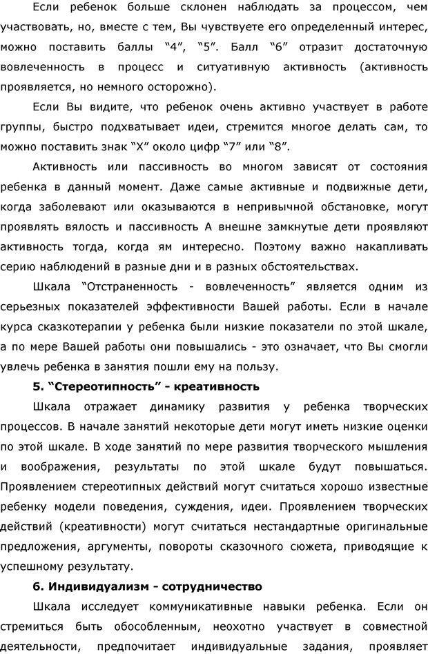 PDF. Чудеса на песке. Практикум по песочной терапии. Грабенко Т. М. Страница 62. Читать онлайн