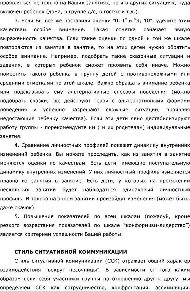 PDF. Чудеса на песке. Практикум по песочной терапии. Грабенко Т. М. Страница 64. Читать онлайн