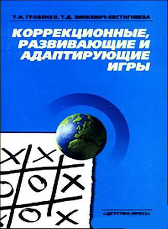"""Обложка книги """"Коррекционные, развивающие и адаптирующие игры. В 2х частях"""""""