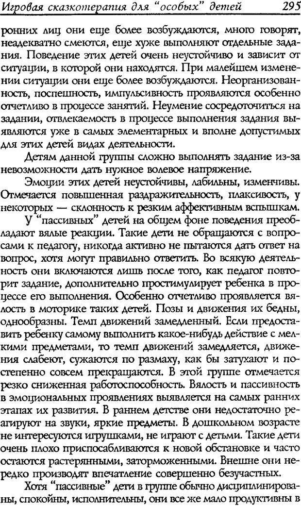 DJVU. Путь к волшебству. Теория и практика сказкотерапии. Грабенко Т. М. Страница 299. Читать онлайн
