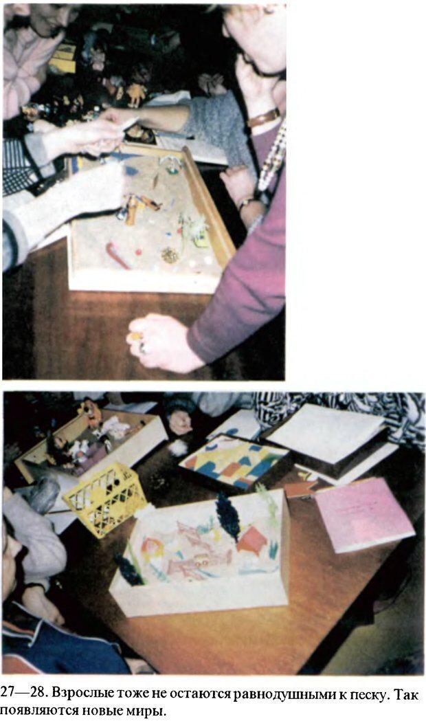 DJVU. Путь к волшебству. Теория и практика сказкотерапии. Грабенко Т. М. Страница 322. Читать онлайн