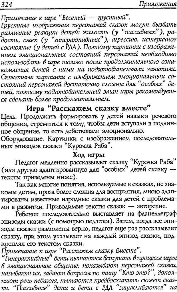 DJVU. Путь к волшебству. Теория и практика сказкотерапии. Грабенко Т. М. Страница 328. Читать онлайн