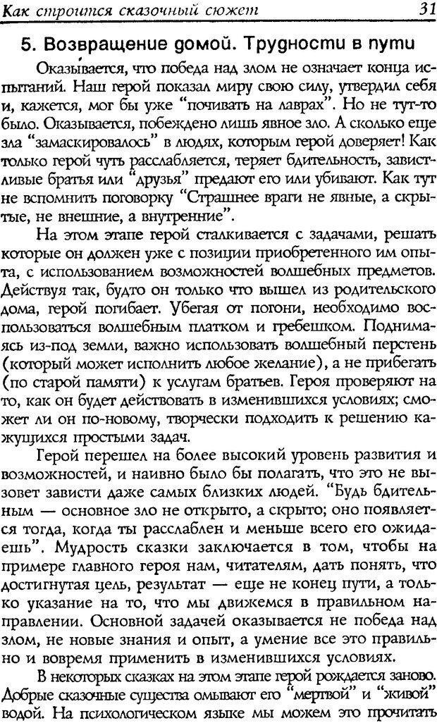 DJVU. Путь к волшебству. Теория и практика сказкотерапии. Грабенко Т. М. Страница 33. Читать онлайн
